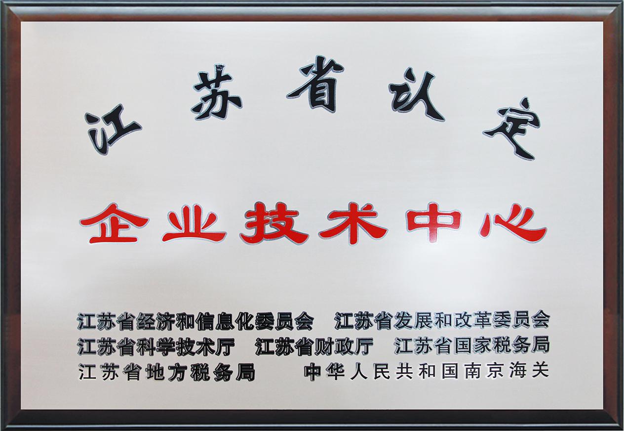 江苏省认定-企业技术中心